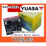 #成功網~YUASA湯淺 機車電池 YTX5L-BS同 GTX5L-BS 5號機車電池電瓶