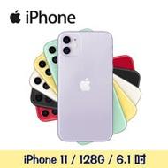 Apple iPhone 11 128G 送犀牛盾Mod NX邊框+玻璃貼