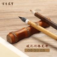 [熱賣]竹制竹根毛筆架筆擱 精品竹筆置 文房四寶用品竹根筆架