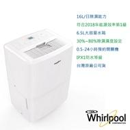【Whirlpool 惠而浦】16公升除濕機 WDEE30AW
