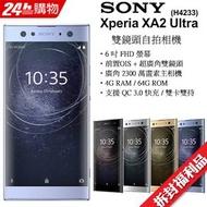 【福利品】Sony Xperia XA2 Ultra (H4233)