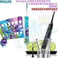 【超值組合】PHILIPS 飛利浦兒童音波震動電動牙刷+鑽石靚白音波震動電動牙刷 HX6322+HX9352