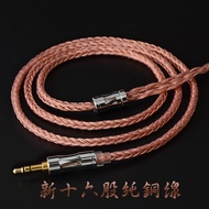 【新 16股純銅線 C16-3】NICEHCK純銅耳機升級線編MMCX/2pin/NX7/QDCTFZ插針hifi線材