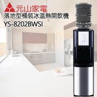 【元山】落地式桶裝冰溫熱開飲機(YS-8202BWSI)