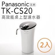 【Panasonic 國際牌】 TKcs20 TK-cs20淨水器【超值兩套裝】【DIY淨水器】【原廠公司貨】【生飲】