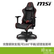 "MSI 微星 MAG CH120X 龍魂 人體工學 龍魂電競椅 宅配 ""不含安裝"" 電競椅"