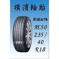 【進發車業】YOKOHAMA橫濱輪胎BluEarth AE50 235/40R18(含安裝/免運費)全新/詳情看商品照片