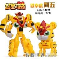 萌寵鐵拳虎火焰鶴阿五公仔超級五合體變形機器人玩具 智聯 新春鉅惠