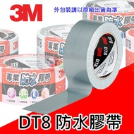 3M 防水膠布 DT8 專業 防水膠帶  48mmx25M   /捲