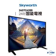 創維 - 24STC6200 24吋智能電視機