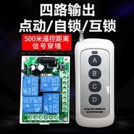 ^優惠價^無線弱電12V開關模塊正反互鎖電機轉道閘點動自鎖四路遙控器收發