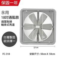 永用牌 MIT 台灣製造18吋耐用馬達吸/排風扇(鐵葉) FC-318