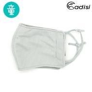 ADISI 兒童銀纖維抗臭防曬抗UV口罩AS15171 / 銀灰