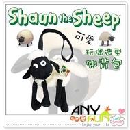 任你逛☆ 正版授權 笑笑羊側背包 羊咩咩造型 笑笑羊外出包 時尚包 小羊包 anyfun【D3010】