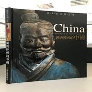 世界古文明之旅系列 –C/漢唐神威的中國 (繁中版)