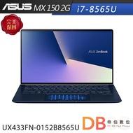 ASUS 華碩 ZenBook UX433FN-0152B8565U 14吋 筆電 i7-8565U/16G/512G藍