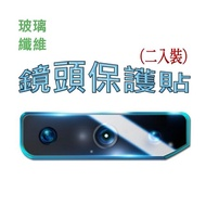 ASUS ROG Phone 3 ZS661KL 玻璃纖維-鏡頭保護貼(二入裝)