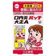(現貨) 日本  大正   口內炎貼片  最新 20枚