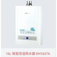 櫻花熱水器 DH1637A16L 智能恆溫 16 公升 天然氣