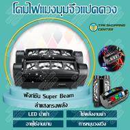 ไฟเลเซอร์ในผับ ไฟเวที ไฟส่ายหัว ไฟเวทีส่ายหัว ไฟลำแสง 8 ลาย ไฟแฟลชเวที 40 วัตต์ ไฟเวที ไฟแฟลช KTV แฟลช LED Light Bar ไฟหัวเลเซอร์ led mini spider light หรือไฟแมงมุม สำหรับปาร์ตี้ ดิสโก้ คลับ ผับ KTV