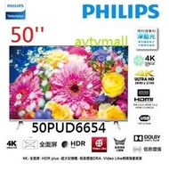 飛利浦 - 50″ 4K 超薄智能 LED 智能電視 50PUD6654 ANDROID TV