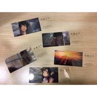 天氣之子書籤+明信片