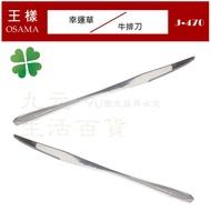 【九元生活百貨】王樣 幸運草牛排刀 J-470 餐刀 西餐刀