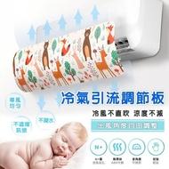 【DaoDi】新調節式冷氣引流空調板5款任選(擋風板遮風板導風板)