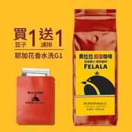 費拉拉 耶加雪菲花香水洗G1 一磅 送一掛耳 SCA與CQI雙重國際認證 新鮮烘焙莊園咖啡豆  開立電子發票【買一送一】