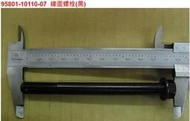 【THE ONE MOTOR】野狼T2 250 PD25A1 95801-10110-07 緣面螺栓(黑)