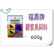 福壽觀賞鳥飼料-600g ~每箱500元~適合綠繡眼、白頭翁、八哥、小雞、中雞、等各種野鳥適用