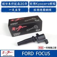 FORD FOCUS 佛克斯 2005-2012年 點火線圈 考耳 考爾 高壓線圈 COIL 日本 夢思達品牌直售