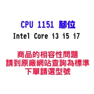 Intel CPU 1151 腳位 G4400 i3-8100 i3-6100