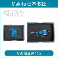 99購物節 MAKITA 牧田 隨身碟 USB 16G DMR108 HM1317 造型隨身碟 音響隨身碟 電動槌隨身碟 璟元五金】