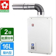 【櫻花】SH-1680 屋內型強制排氣數位平衡熱水器(16L)-天然瓦斯