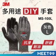 【3M】MS-100L 耐用型 多用途DIY手套-L (灰) 手套