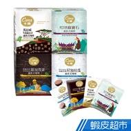 Casa卡薩 濾掛式咖啡系列 耶加雪菲/綠寶石/尼加拉瓜 /馬拉威風味 8gx6入/包 三款任選 蝦皮直送 現貨