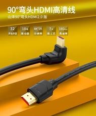 90度彎頭hdmi線2.0版直角4K高清線電腦接電視投影儀1 2 3米 中秋節免運