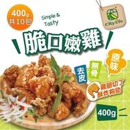 【City Life】脆口嫩雞-原味/辣味400g *10包(無骨腿丁鹹酥雞)