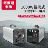 戶外用電 110V電源 露營 停電防災 行動電源 移動電源110V UPS儲能電源1000W大功率大容量移動電源
