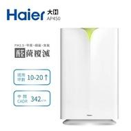 【Haier 海爾】醛效抗敏大H空氣清淨機 AP450 抗PM2.5 / 除甲醛(加碼送專屬濾網)