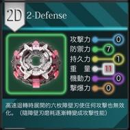 降價 全新 2D 戰鬥陀螺 b169 b 169