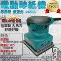 可刷卡分期 加送砂紙*1日本RYOCI 電動砂紙機R4511 砂紙機 散打 磨平機 磨光機 打磨 拋光非牧田BO4510