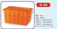 K-90  塑膠桶 錦鯉桶 魚缸 水族養殖桶 蓮花池 K-90