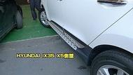 威德汽車精品 現代 ix35 BMW-X5型 專用側踏 側踏板 車側踏板 止滑點不脫落