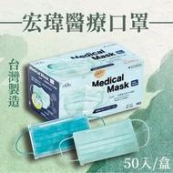 【宏瑋】雙鋼印 三層醫療用口罩(50入/盒 多色可選)