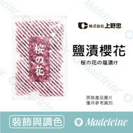 [ 裝飾與調色 ] 日本上野忠 鹽漬櫻花