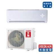 【HERAN 禾聯】11-14坪 R32變頻單冷型空調HI-GA80/HO-GA80(送基本安裝)