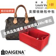 今日低價Louis Vuitton 包中包 SPEEDY 25 30 35 內膽包 LV 收納包 波士頓包 內袋 支撐