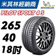 米其林 JK輪胎館 輪胎 MICHELIN 米其林輪胎 Pilot Sport 4S PS4S 265/40/18